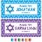 Mitzvah Stars Banner
