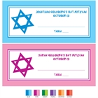 Star of David Mitzvah Seating Card