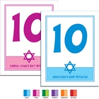 Star of David Mitzvah Table Number
